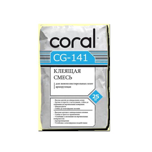 Армирующая смесь Coral CG-141